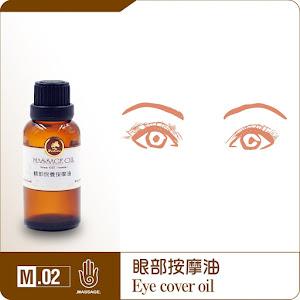 眼睛的保養保健就用 眼部保養按摩油30ml
