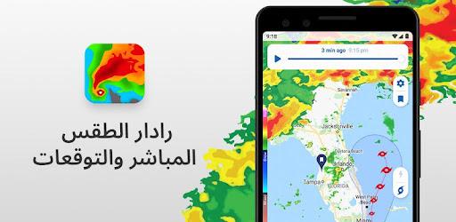 رادار الطقس المباشر والتوقعات التطبيقات على Google Play