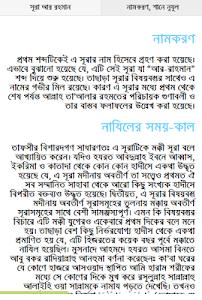 Surah Ar-Rahman Bangla screenshot 2