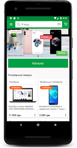Интернет-супермаркет Rozetka 3.19.2 screenshots 2