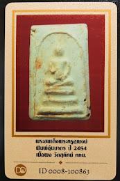 พระสมเด็จพระครูสุพจน์ (รุ่นอินโดจีน) พิมพ์อุ้มบาตร (พิมพ์หายากค่ะ) วัดสุทัศ (เนื้อผงสมเด็จวัดระฆัง) สร้างปีพ.ศ๒๔๘๔ (พร้อมบัตรรับรอง)