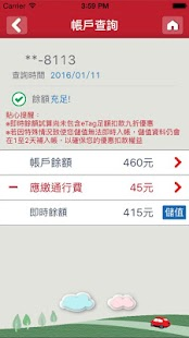 遠通電收ETC Screenshot 5