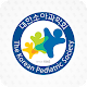 대한소아과학회 모바일 학술대회 (app)