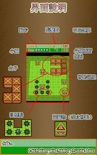 米開朗基羅滾方塊 (Rolling Puzzle Box)- screenshot thumbnail