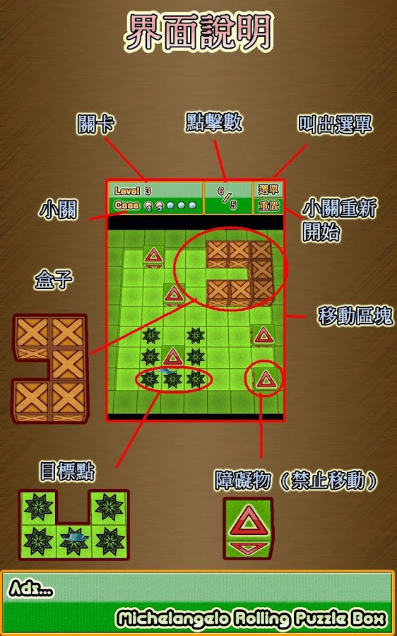 米開朗基羅滾方塊 (Rolling Puzzle Box)- screenshot