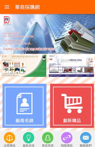 免費下載商業APP|洋拓華商採購網 app開箱文|APP開箱王