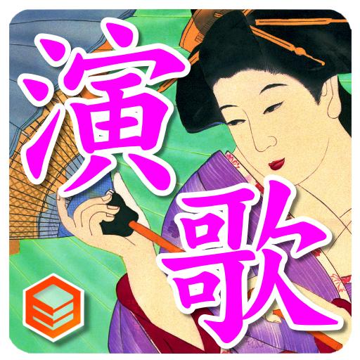 Enka Classical 2