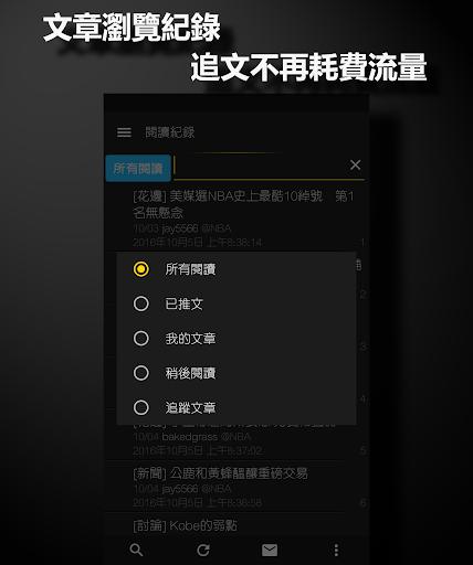 玩免費社交APP|下載PiTT - PTT 行動裝置瀏覽器 app不用錢|硬是要APP