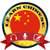 Learn Chinese Free 9000 Words And Phrases
