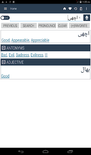 English Urdu Dictionary omi Screenshots 10