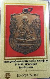 วัดใจ20บาท เหรียญสมเด็จพระพุฒาจารย์ โต หลวงปู่นาค ปี2499 หายาก พร้อมบัตร