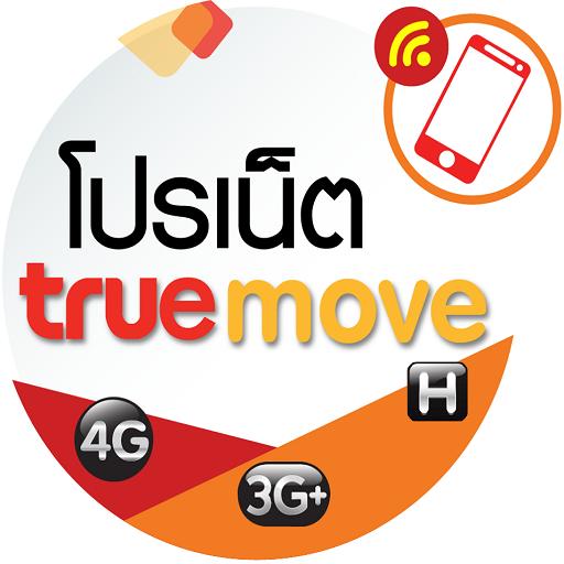 เน็ตทรูมูฟ 3G 4G ใหม่ล่าสุด 2019 ไม่อั้น