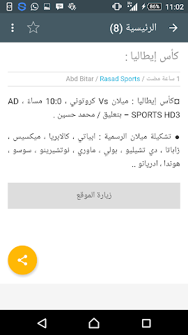 android Rasad Sports Screenshot 2