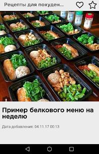 Рецепты для похудения на каждый день - náhled