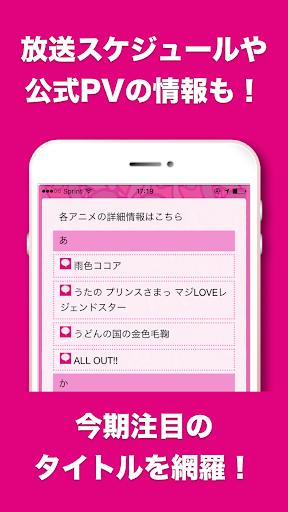 玩免費益智APP|下載秋アニメ2016 app不用錢|硬是要APP