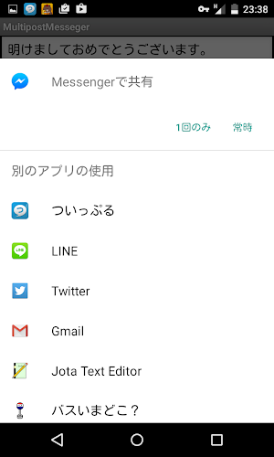Multipost Messenger APK | APKPure ai
