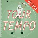 투어 템포 골프 icon