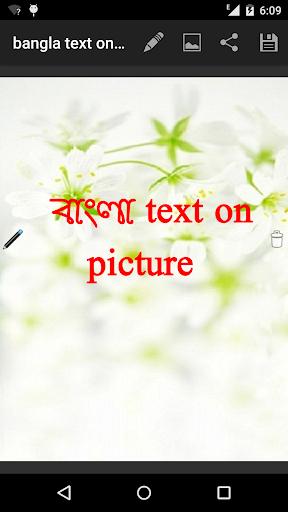 bangla quotes on image