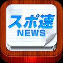 スポ速 - 総合スポーツニュース速報のスポーツのニュースアプリ icon
