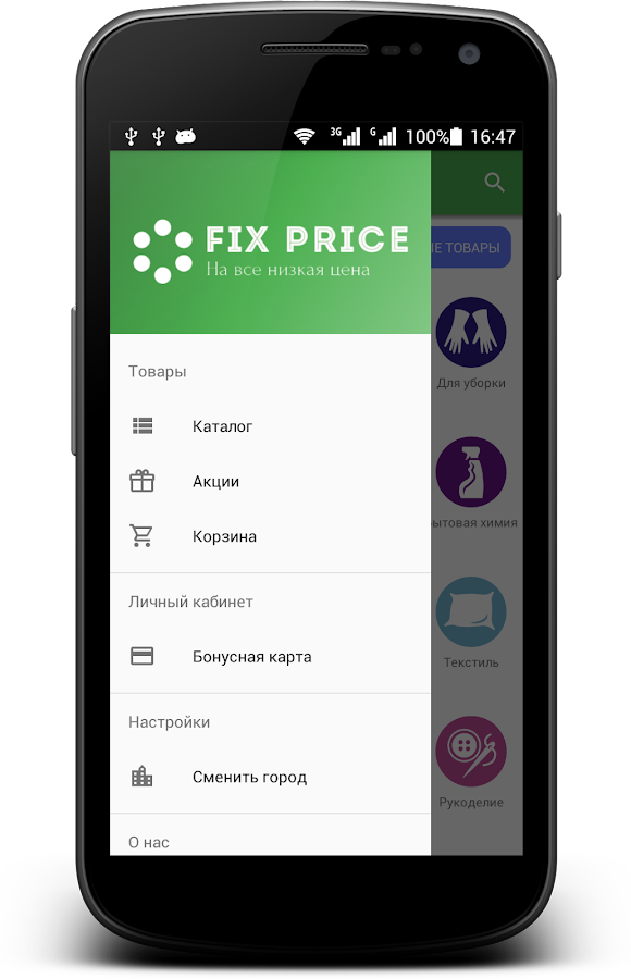 FixPrice - каталог товаров- screenshot