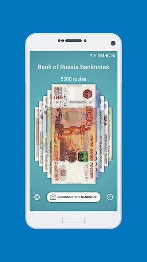 Bank of Russia Banknotes screenshot 2