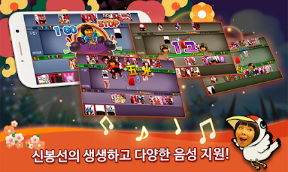 신봉선맞고3 : 국민고스톱 APK Download – Free Card GAME for Android 5
