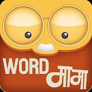 WordMama - Marathi Hindi English Desi Word Game