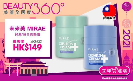 Beauty360_未來美-MIRAE--保濕-瞬白氣墊霜-台灣_760X460.jpg