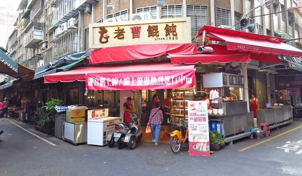 老曹餛飩-超過55年的超強餛飩老店