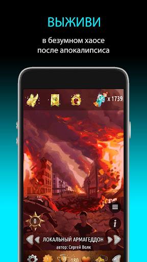 Квестоманьяк - Текстовые Квесты  captures d'écran 1