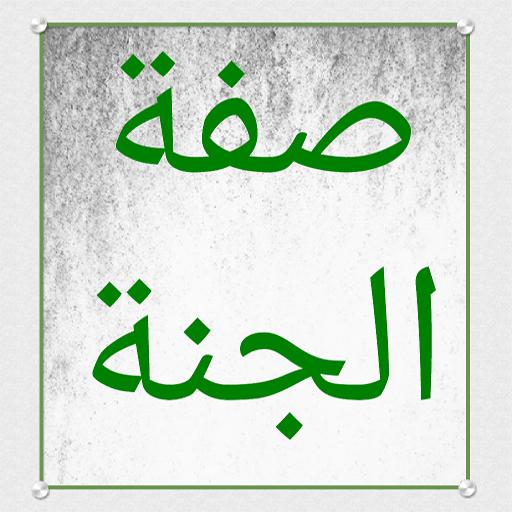 صفة الجنة لابن أبي الدنيا 書籍 App LOGO-APP開箱王
