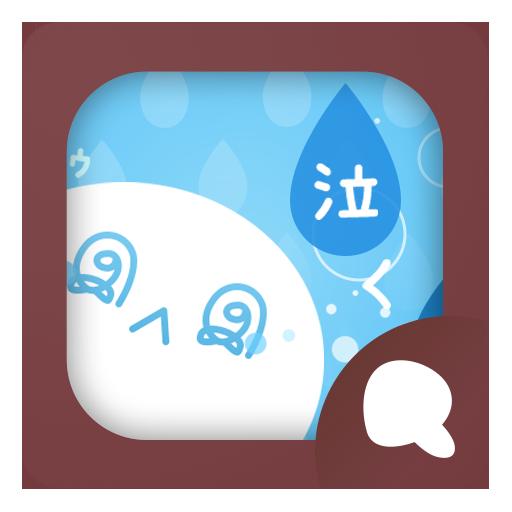 Simeji顔文字パック 泣く編 個人化 App LOGO-APP開箱王