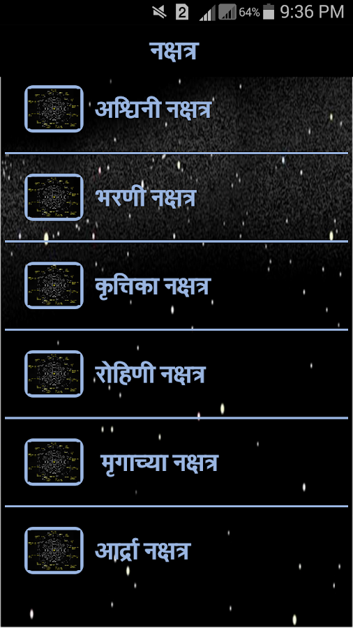 planets information in marathi - photo #2