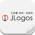 100辞書一括検索『JLogos』 icon