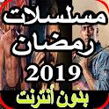 مواعيد عرض مسلسلات رمضان 2019 بدون نت icon
