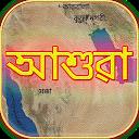 আশুরা-আশুরার ফযিলত, আশুরার ইবাদত, কারবালার ইতিহাস APK