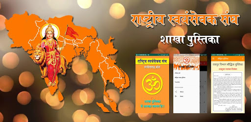 Online Registration Form and Bauddhik Pustika for CG RSS.