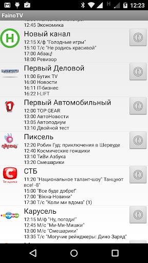 Faino ТВ - украинское тв