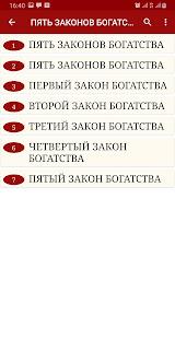 Download САМЫЙ БОГАТЫЙ ЧЕЛОВЕК В ВАВИЛОНЕ For PC Windows and Mac apk screenshot 4