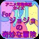 Download アニメ常識検定クイズForジョジョの奇妙な冒険(リニューアル版) For PC Windows and Mac