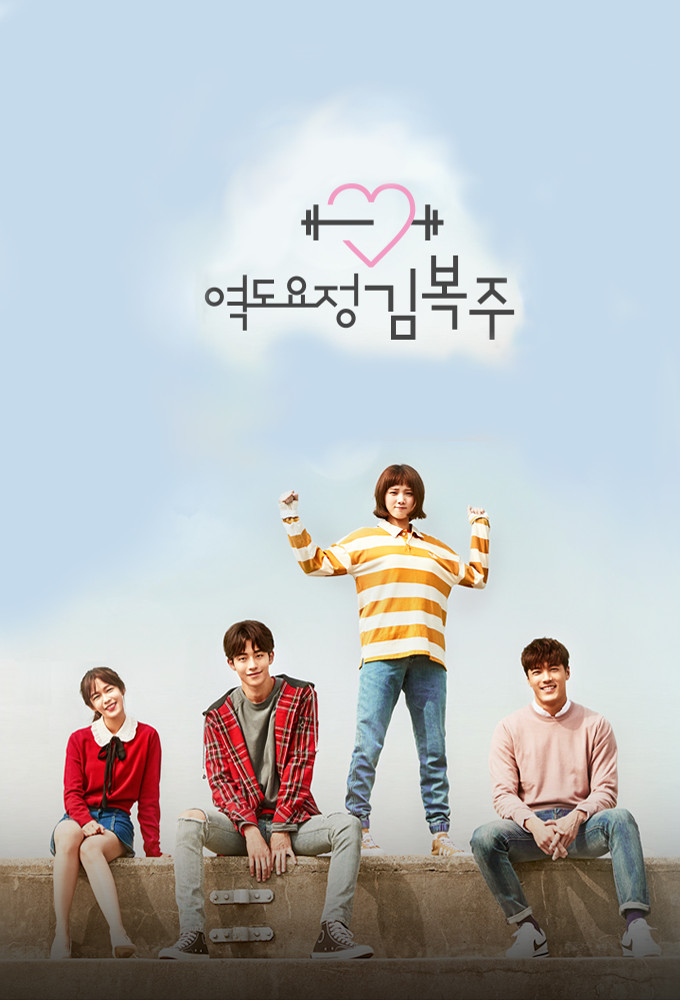 weightlifting fairy poster