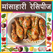 Non Veg Recipes Marathi ( Offline )