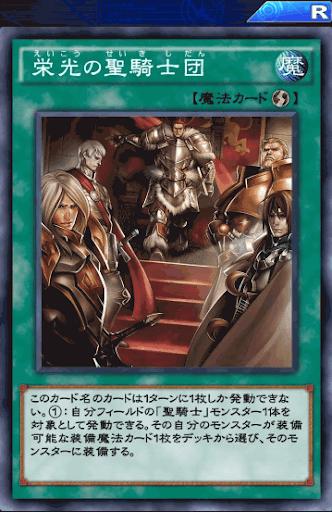 栄光の聖騎士団