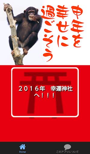 絶対行きたい!開運 初詣 丙申年2016 関西神社版