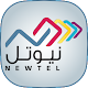نيوتل Download for PC Windows 10/8/7