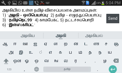 Azhagi Indic Keyboard - Easy Typing + Voice Input- screenshot thumbnail