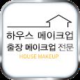 하우스메이크업,출장메이크업,혼주돌잔치 icon