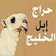 حراج إبل الخليج Download on Windows