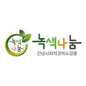 전남사회적경제쇼핑몰 녹색나눔 icon