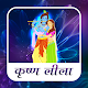Download Krishna Leela in hindi For PC Windows and Mac